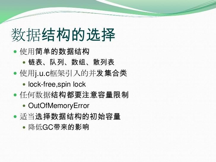 数据结构的选择<br />使用简单的数据结构<br />链表、队列、数组、散列表<br />使用j.u.c框架引入的并发集合类<br />lock-free,spin lock<br />任何数据结构都要注意容量限制<br />OutOfMem...