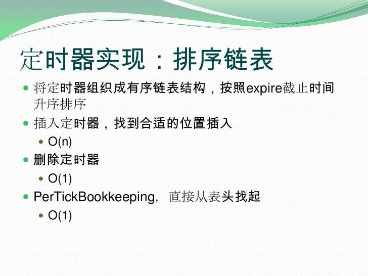 定时器实现:排序链表<br />将定时器组织成有序链表结构,按照expire截止时间升序排序<br />插入定时器,找到合适的位置插入<br />O(n)<br />删除定时器<br />O(1)<br />PerTickBookkeeping...
