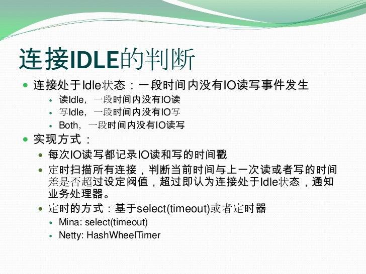 连接IDLE的判断<br />连接处于Idle状态:一段时间内没有IO读写事件发生<br />读Idle,一段时间内没有IO读<br />写Idle,一段时间内没有IO写<br />Both,一段时间内没有IO读写<br />实现方式:<br ...