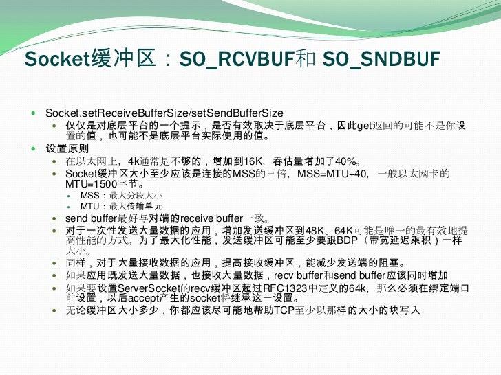 Socket缓冲区:SO_RCVBUF和 SO_SNDBUF<br />Socket.setReceiveBufferSize/setSendBufferSize<br />仅仅是对底层平台的一个提示,是否有效取决于底层平台,因此get返回的可...
