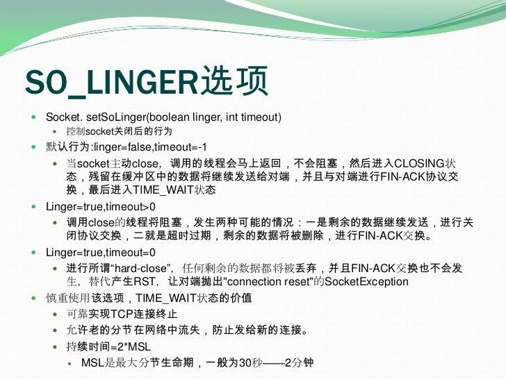 SO_LINGER选项<br />Socket. setSoLinger(boolean linger, int timeout)<br />控制socket关闭后的行为<br />默认行为:linger=false,timeout=-1<br...