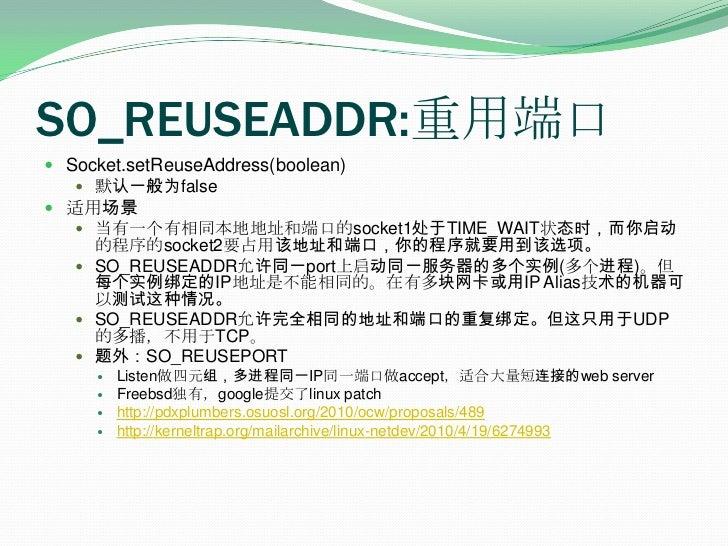 SO_REUSEADDR:重用端口<br />Socket.setReuseAddress(boolean)<br />默认一般为false<br />适用场景<br />当有一个有相同本地地址和端口的socket1处于TIME_WAIT状态时...