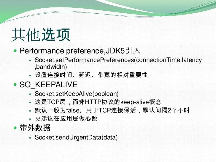 其他选项<br />Performance preference,JDK5引入<br />Socket.setPerformancePreferences(connectionTime,latency,bandwidth)<br />设置连接时...