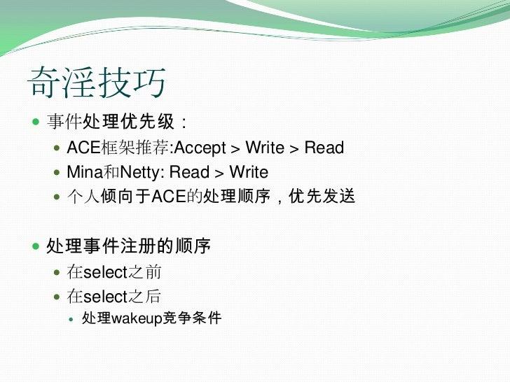 奇淫技巧<br />事件处理优先级:<br />ACE框架推荐:Accept > Write > Read <br />Mina和Netty: Read > Write<br />个人倾向于ACE的处理顺序,优先发送<br />处理事件注册的顺...