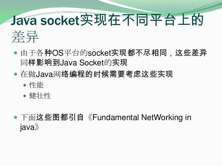 Javasocket实现在不同平台上的差异<br />由于各种OS平台的socket实现都不尽相同,这些差异同样影响到Java Socket的实现<br />在做Java网络编程的时候需要考虑这些实现<br />性能<br />健壮性<br /...