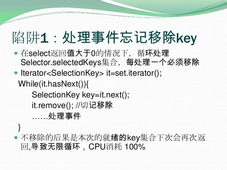 陷阱1:处理事件忘记移除key<br />在select返回值大于0的情况下,循环处理Selector.selectedKeys集合,每处理一个必须移除<br />Iterator<SelectionKey> it=set.iterator()...