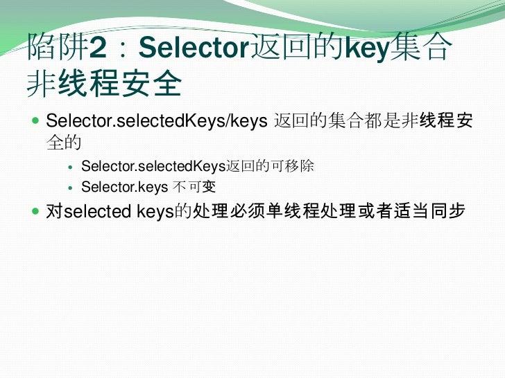 陷阱2:Selector返回的key集合非线程安全<br />Selector.selectedKeys/keys 返回的集合都是非线程安全的<br />Selector.selectedKeys返回的可移除<br />Selector.key...