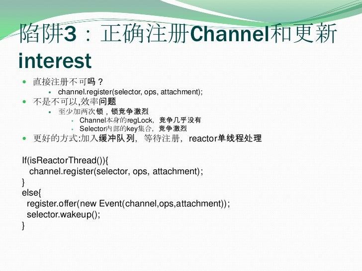 陷阱3:正确注册Channel和更新interest<br />直接注册不可吗?<br />channel.register(selector, ops, attachment);<br />不是不可以,效率问题<br />至少加两次锁,锁竞争...