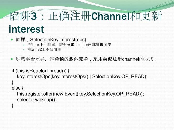 陷阱3:正确注册Channel和更新interest<br />同样,SelectionKey.interest(ops)<br />在linux上会阻塞,需要获取selector内部锁做同步<br />在win32上不会阻塞<br />屏蔽平...