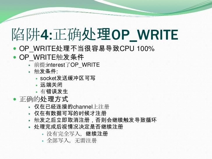 陷阱4:正确处理OP_WRITE<br />OP_WRITE处理不当很容易导致CPU 100%<br />OP_WRITE触发条件<br />前提:interest了OP_WRITE<br />触发条件:<br />socket发送缓冲区可写<...
