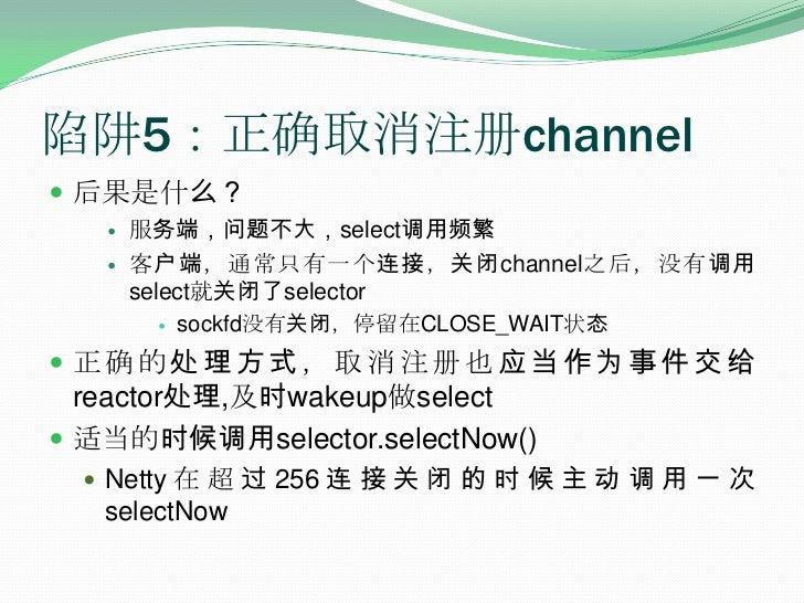 陷阱5:正确取消注册channel<br />后果是什么?<br />服务端,问题不大,select调用频繁<br />客户端,通常只有一个连接,关闭channel之后,没有调用select就关闭了selector<br />sockfd没有关...