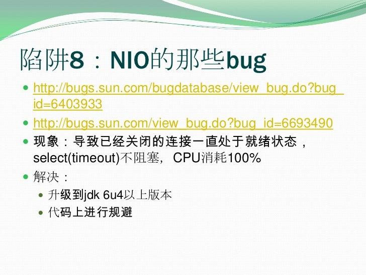 陷阱8:NIO的那些bug<br />http://bugs.sun.com/bugdatabase/view_bug.do?bug_id=6403933<br />http://bugs.sun.com/view_bug.do?bug_id=...