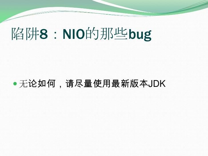 陷阱8:NIO的那些bug<br />无论如何,请尽量使用最新版本JDK<br />