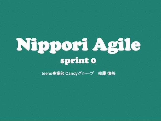 teens事業部 Candyグループ 佐藤 慎悟 Nippori Agile sprint 0