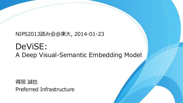 NIPS2013読み会@東⼤大, 2014-‐‑‒01-‐‑‒23  DeViSE:  A Deep Visual-‐‑‒Semantic Embedding Model  得居 誠也 Preferred Infrastructu...