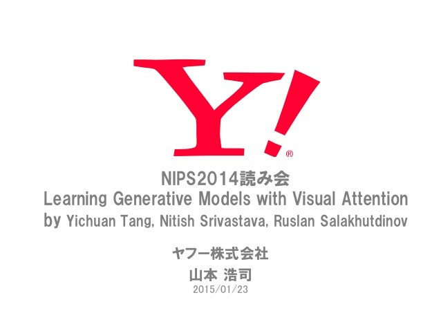 2015/01/23 NIPS2014読み会 Learning Generative Models with Visual Attention by Yichuan Tang, Nitish Srivastava, Rus...