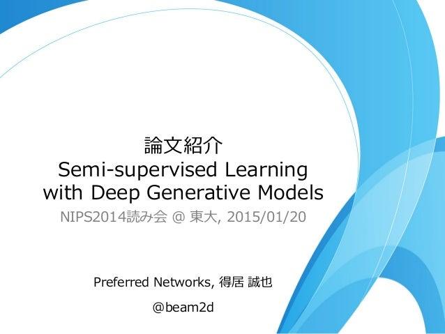 論論⽂文紹介 Semi-‐‑‒supervised Learning  with Deep Generative Models NIPS2014読み会 @ 東⼤大, 2015/01/20 Preferred Networks,...