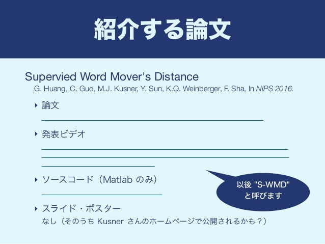 Supervied Word Mover's Distance  G. Huang, C. Guo, M.J. Kusner, Y. Sun, K.Q. Weinberger, F. Sha, In NIPS 2016.  ‣ https://...