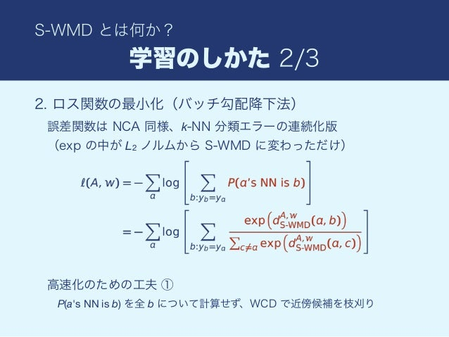 NIPS 2016 輪読: Supervised Word Movers Distance