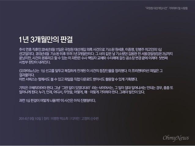 '국정원 대선개입' 기억해야 할 사람들 Slide 2