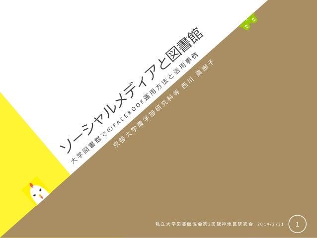 私立大学図書館協会第2回阪神地区研究会  2014/2/21  1
