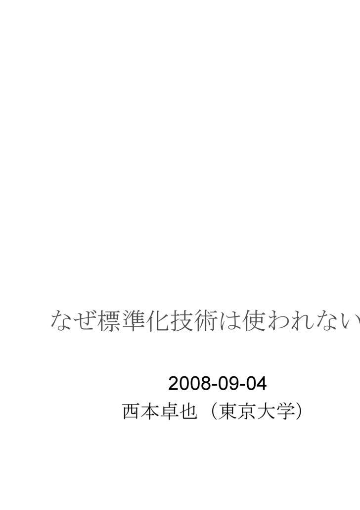 なぜ標準化技術は使われないか 2008-09-04 西本卓也(東京大学)