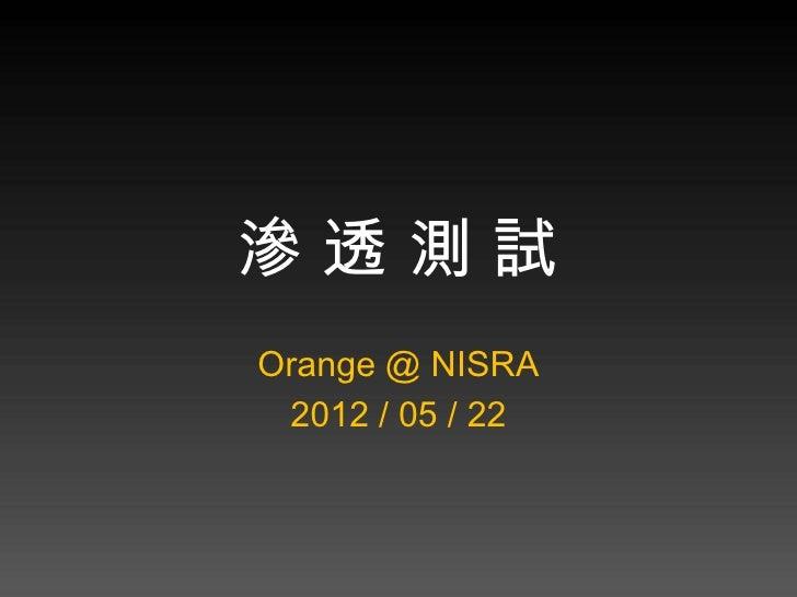 滲透測試Orange @ NISRA 2012 / 05 / 22