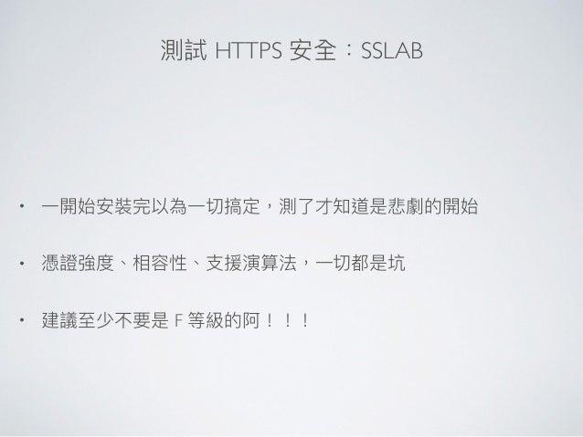 HTTPS • TLS False Start • Certificate-Chain • Session Resumption • OCSP Stapling