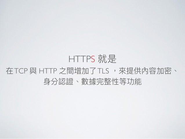 HTTPS TCP HTTP TLS
