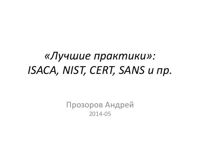«Лучшие практики»: ISACA, NIST, CERT, SANS и пр. Прозоров Андрей 2014-05