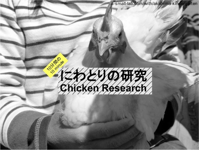 a-small-lab.com/with/akishima-kindergarten10分間の10minuteにわとりの研究Chicken Research