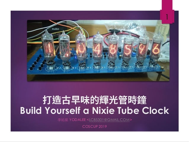 Build Yourself a Nixie Tube Clock 李祐棠 YODALEE <LC85301@GMAIL.COM> COSCUP 2019 1