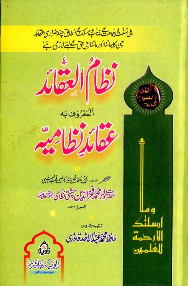 Nizam ul aqaid al maroof aqaid e nizamiya by Maulana Fakhar uddin chishti nizami