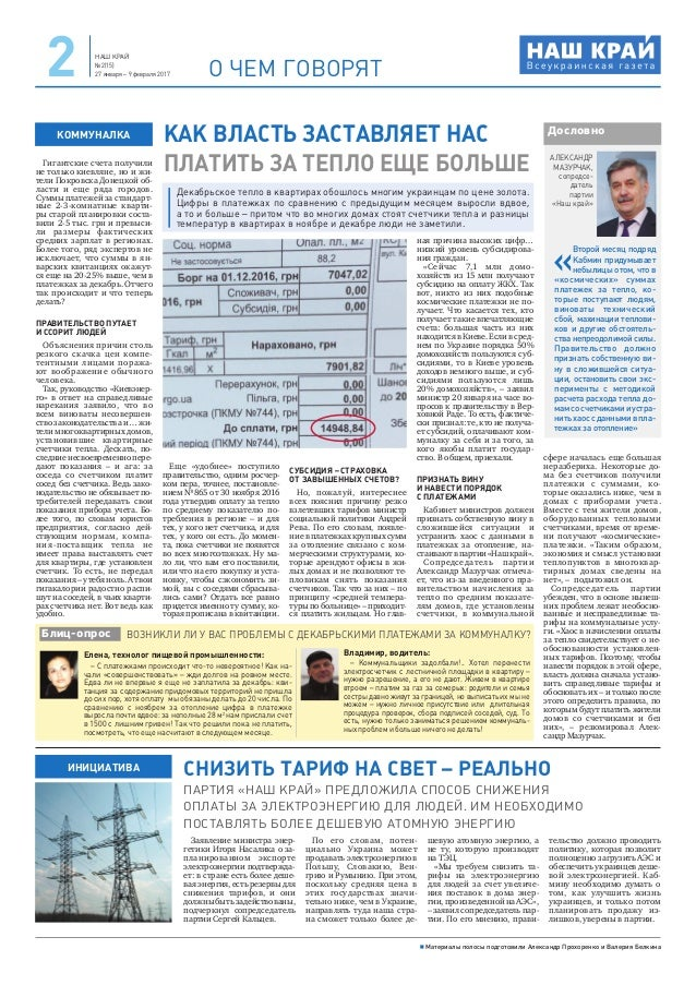 """Газета """"Наш край"""", №2 (15), 27 января - 9 февраля, 2017 - русский Slide 2"""