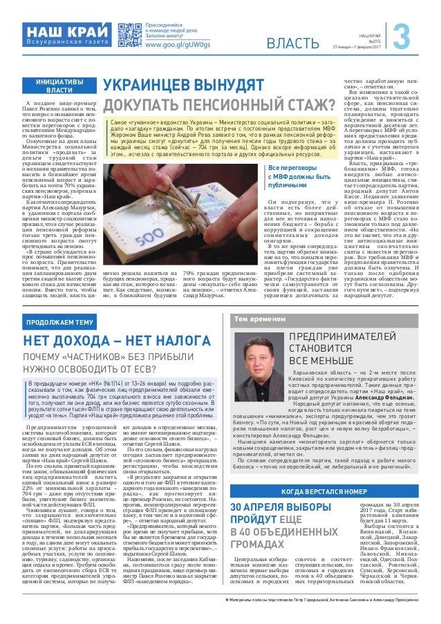 """Газета """"Наш край"""", №2 (15), 27 января - 9 февраля, 2017 - русский Slide 3"""