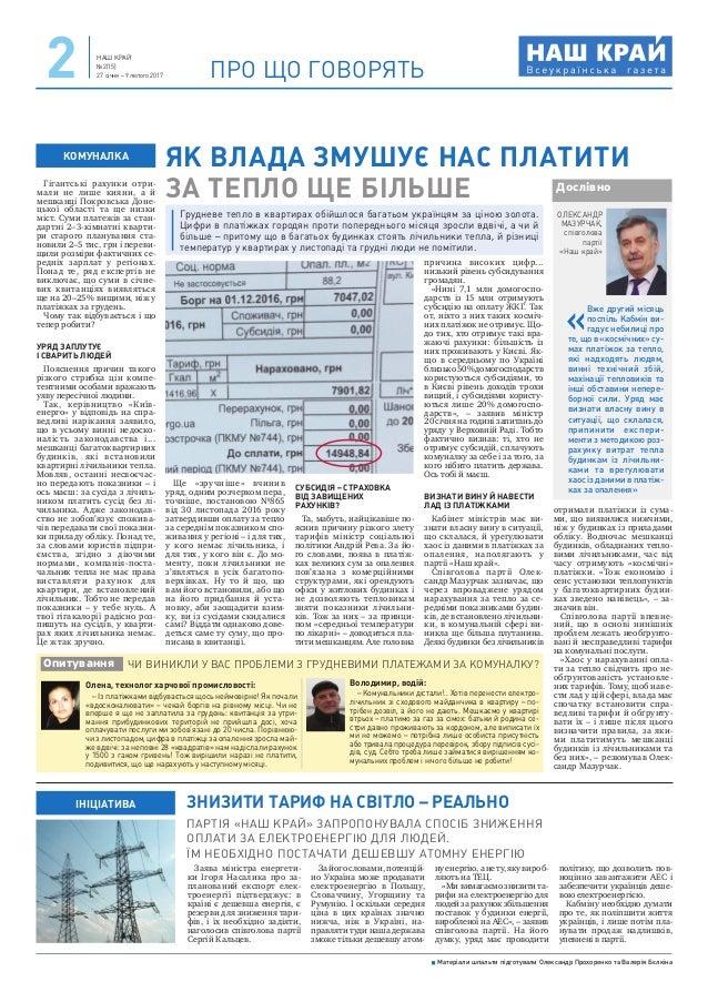 """Газета """"Наш край"""", №2 (15), 27 січня - 9 лютого, 2017 р. - українською Slide 2"""