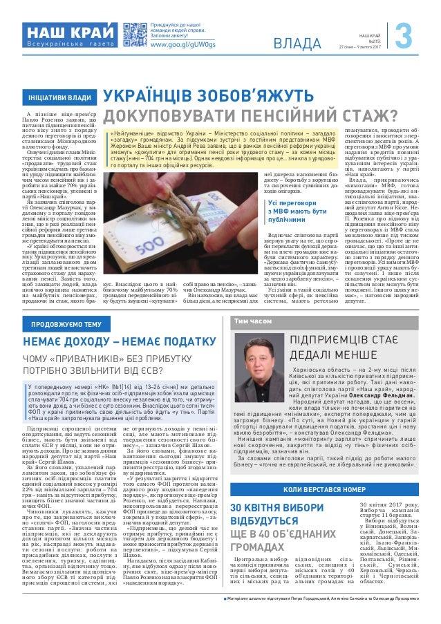 """Газета """"Наш край"""", №2 (15), 27 січня - 9 лютого, 2017 р. - українською Slide 3"""