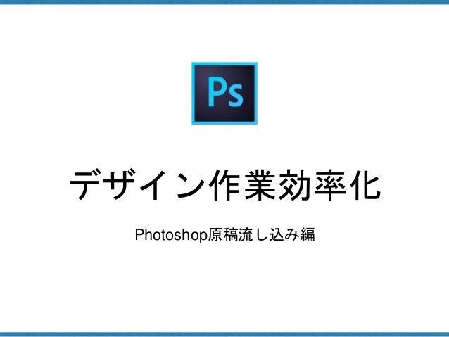 デザイン作業効率化 Photoshop原稿流し込み編