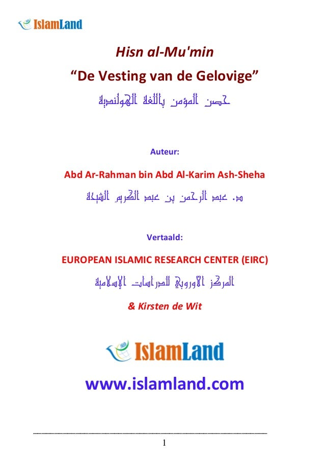 "_______________________________________________________ 1 Hisn al-Mu'min ""De Vesting van de Gelovige"" الهولندية باللغة..."