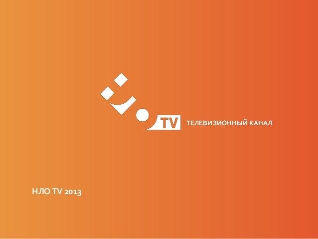ТЕЛЕВИЗИОННЫЙ КАНАЛНЛО TV 2013