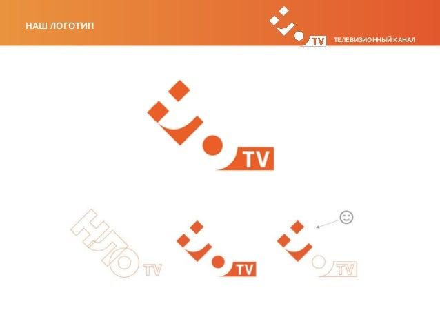 Телеканал НЛО-ТБ Slide 3