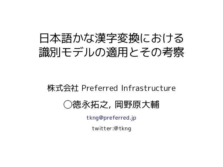 日本語かな漢字変換における識別モデルの適用とその考察