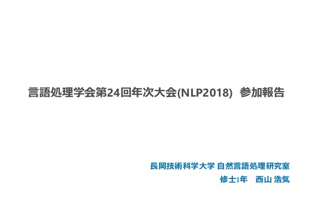 言語処理学会第24回年次大会(NLP2018) 参加報告 長岡技術科学大学 自然言語処理研究室 修士1年 西山 浩気