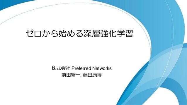 ゼロから始める深層強化学習 株式会社 Preferred Networks 前田新一, 藤田康博