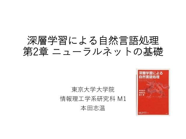 深層学習による自然言語処理 第2章 ニューラルネットの基礎 東京大学大学院 情報理工学系研究科 M1 本田志温