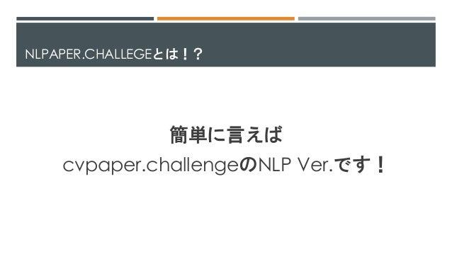 nlpaper.challengeコンセプト Slide 2