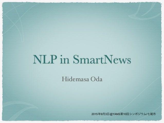 NLP in SmartNews Hidemasa Oda 2015年9月3日@YANS第10回シンポジウム/七尾市