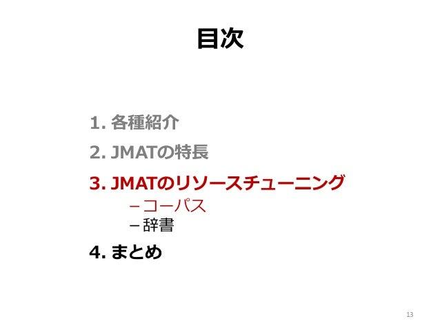 目次 1. 各種紹介 2. JMATの特長 3. JMATのリソースチューニング -コーパス -辞書 4. まとめ 13