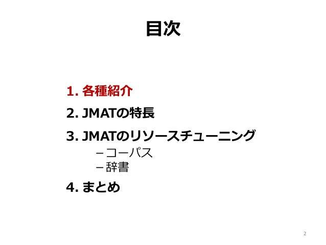 目次 1. 各種紹介 2. JMATの特長 3. JMATのリソースチューニング -コーパス -辞書 4. まとめ 2