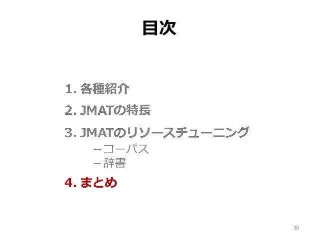 目次 1. 各種紹介 2. JMATの特長 3. JMATのリソースチューニング -コーパス -辞書 4. まとめ 30